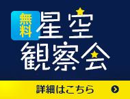 小豆島 星空観察会