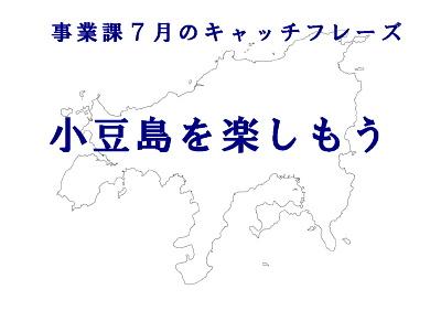 shodoshima-map2011.jpg