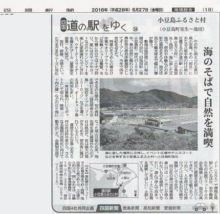 news20160527.jpg