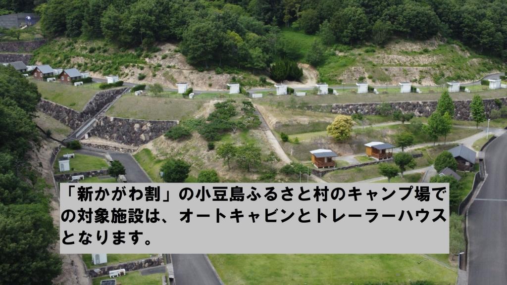 小豆島ふるさと村キャンプ場利用区分